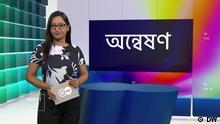 DW Bengali Videomagazin Onneshon 340