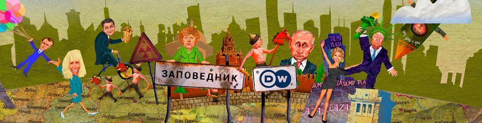 Satire-Sendung Reservat Russisch Rubrikbanner Promo NEU