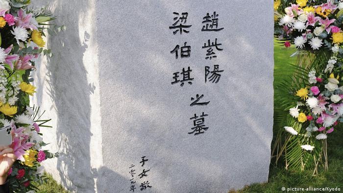 China Peking | Grab von Zhao Ziyang, verstorbener Generalsekretär der Kommunistischen Partei Chinas (picture-alliance/Kyodo)