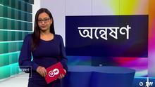 Oktober 2019, Das Bengali-Videomagazin 'Onneshon' für RTV ist seit dem 14.04.2013 auch über DW-Online abrufbar. Redakteur: Sanjiv Burman