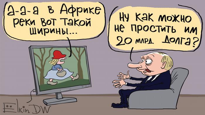 Карикатура - Владимир Путин сидит перед телевизором, из которого несется а-а в Африке реки вот такой ширины..., и восклицает: Ну как можно не простить им 20 млрд долга?.