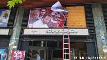 The Paternal House Beschreibung: der im Iran verbotenen Film von Kianoosh Ayari Photograph: Hamidreza Haji husseini Lizenz: frei