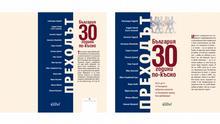 Buchcover Der Wandel - 30 Jahre später