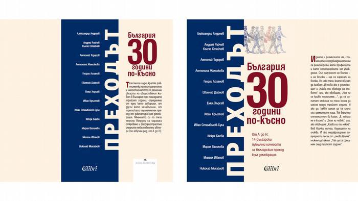 Корицата на сборника Преходът. България 30 години по-късно