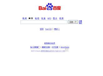 Screenshot Baidu.com