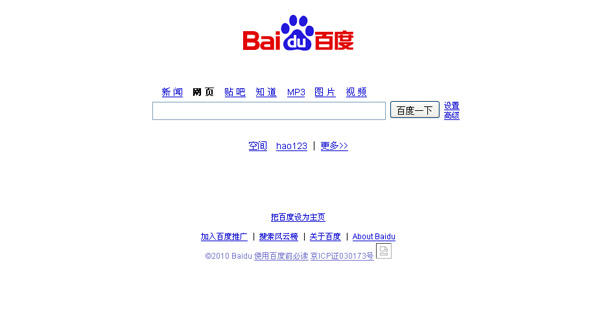 Screenshot Baidu.com