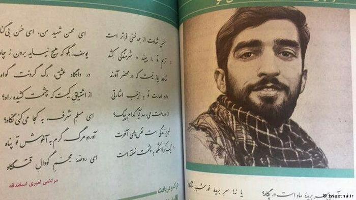 شعری در مدح شهید حججی در کتاب ادبیات فارسی ایران