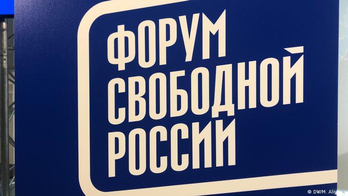 Лого Форума свободной России