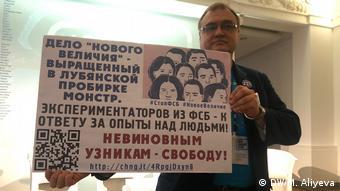 Участник Форума свободной России
