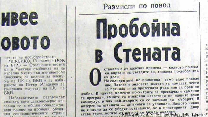 Коментар на Драгомир Драганов във в. Труд - 14 ноември 1989 г.