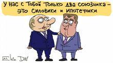 Thema: Beamten der Sicherheitsdienste und Propagandisten mit Immobilienkrediten sind die leidenschaftlichsten Fans des Kremls, meint der Karikaturist. Stichworte: Sergey Elkin, Karikatur, Russland, Kreml, Loyale Wählerschaft Jahr/Ort: Moskau, 15.11.2019 DW, Sergey Elkin