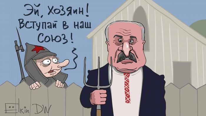 Карикатура Сергея Ёлкина на тему интеграции Беларуси и России