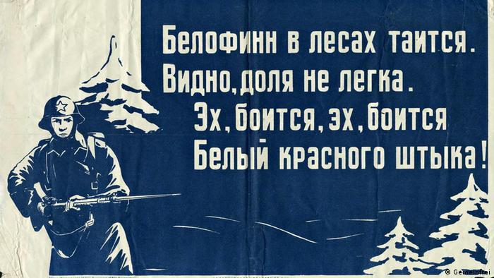 Советский пропагандистский плакат 1940 года
