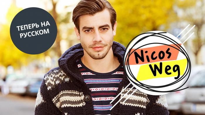 Нико - герой видеоновеллы для изучения немецкого языка