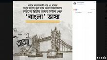 Facebook Screenshot l ICT-Minister Mustafa Jabbar - Bengali in London