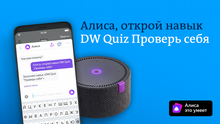 DW Quiz Prüf dich - Skill für den russischen Sprachassistenten Yandex Alisa Tags: Alisa, Yandex, Skill, Sprachassistent, Smart Speaker, Russisch, DW Quiz Prüf dich