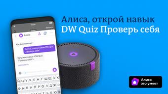 DW Quiz Проверь себя - игра для голосового помощника Алиса