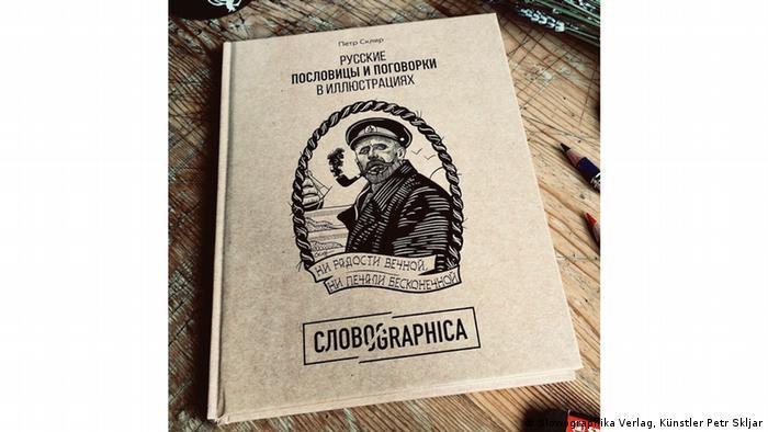 Обложка книги Петра Скляра Русские пословицы и поговорки в иллюстрациях.