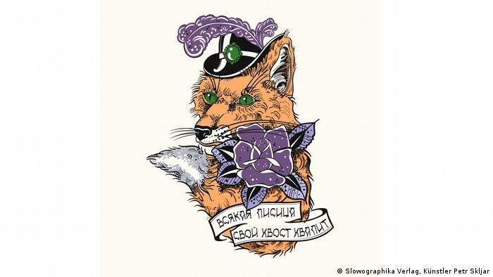 Всякая лисица свой хвост хвалит