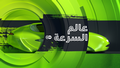 DW Rev Sendungslogo arabisch