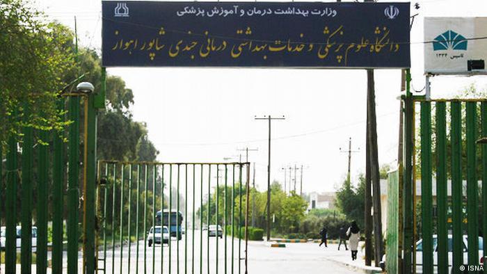 Iran Ahwaz Universität medizinische Fakultät (ISNA)