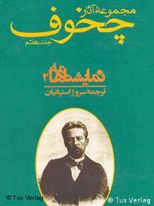 Buchcover Anton Tschechow Gesammelte Werke Persisch