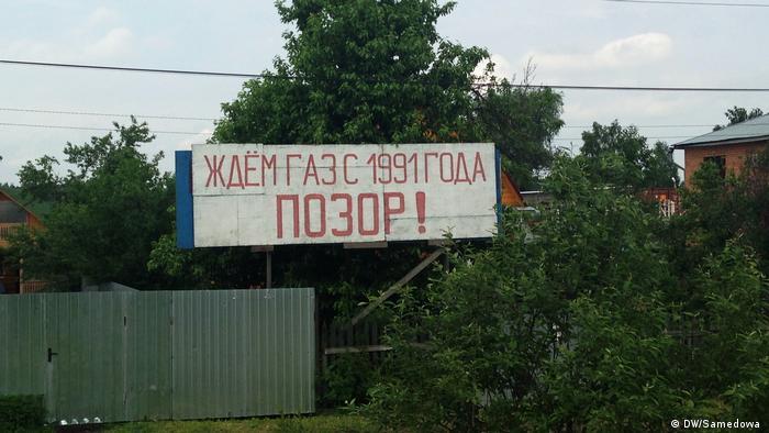 Российский поселок и плакат Ждем газ с 1991 года. Позор.