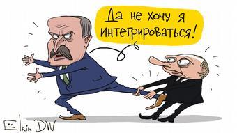 Карикатура Сергея Елкина: Лукашенко сопротивляется интеграции с Россией