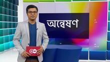 Das Bengali-Videomagazin 'Onneshon' für RTV ist seit dem 14.04.2013 auch über DW-Online abrufbar. Rechte: DW