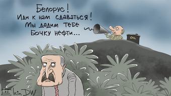 Карикатура Сергея Елкина на тему нефтяной войны Москвы и Минска