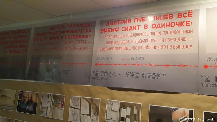 Плакаты, по которым можно изучать хронологию дела Сети