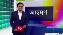 DW Sendung Bengali | Onneshon 353
