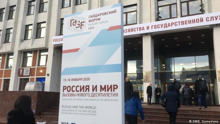 У входа в здание, где проходит Гайдаровский форум