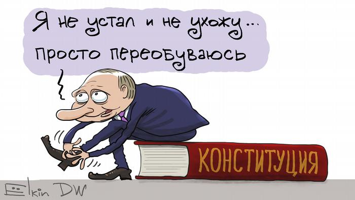 Карикатура Сергея Елкина - Владимир Путин сидит на томике конституции, зашнуровывает ботинок и говорит: Я не устал и не ухожу... просто переобуваюсь