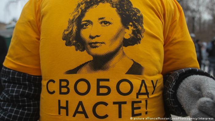 Одна из акций в поддержку Анастасии Шевченко, архивное фото: митинг 10 февраля 2019 году в Санкт-Петербурге