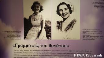 Η Έρρικα Κούνιο και η μητέρα της Χέλλα από τη Θεσσαλονίκη επέζησαν επειδή μιλούσαν γερμανικά (Μόνιμη έκθεση για τους Έλληνες στο Μουσείο Άουσβιτς)