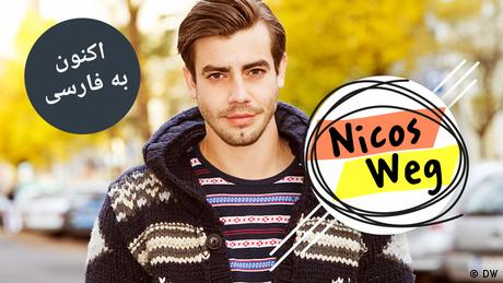 Deutschkurse | Nicos Weg | Keyvisual | NicosWeg_keyvisual_1024x576_FARSI