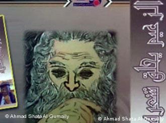 غلاف كتاب الرواية الزعيم يحلق رأسه الذي تم مصادرته من قبل النيابة المصرية