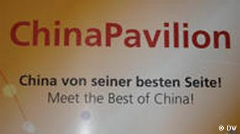 China Pavilion auf der Spielwarenmesse Nürnberg, (Fto: Ruyue Dai, DW)