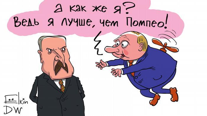 Путин с пропеллером за спиной летает рядом с Лукашенко и говорит, что он лучше, чем Помпео