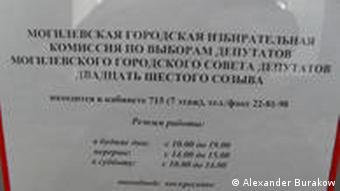 Объявление с графиком работы избирательной комиссии