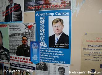 Стенд с агитационными плакатами