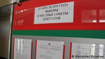 Стенд с информацией о выборах в местные советы