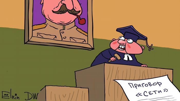 Карикатура Сергея Елкина - судья оглядывается на портрет Сталина, на листе бумаги написано: Приговор Сети