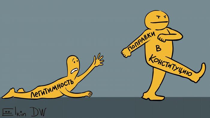 Карикатура Сергей Елкин на тему изменений в Конституции РФ