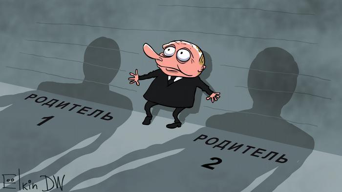 Карикатура Сергея Елкина на тему высказывания путина об однополых браков и воспитания детей однополыми родителями