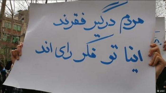 Iran Teheran | Studenten der Amirkabir-Universität für Technologie Protestieren gegen die Regierung