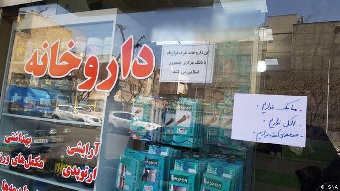 Iran Coronavirus (ISNA)