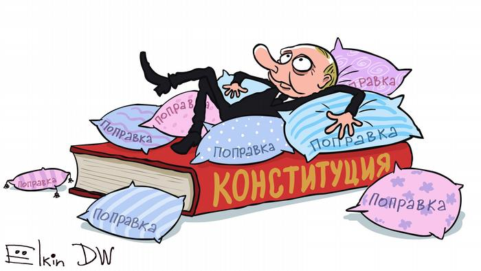 Путин лежит на подушка, которые уложены на книге с надписью конституция