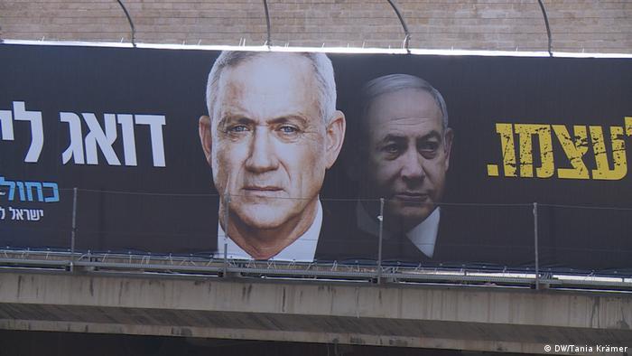 پلاکاردی در اورشلیم (بیتالمقدس) با تصاویر نتانیاهو (راست) و رقیب انتخاباتی او بنی گانتس